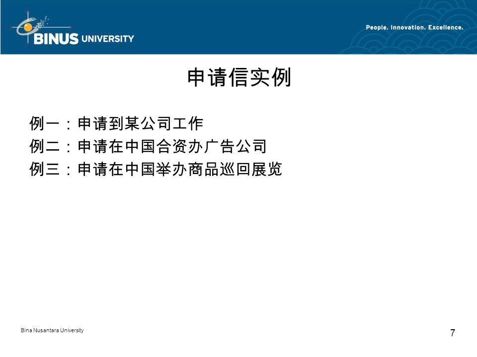Bina Nusantara University 7 申请信实例 例一:申请到某公司工作 例二:申请在中国合资办广告公司 例三:申请在中国举办商品巡回展览