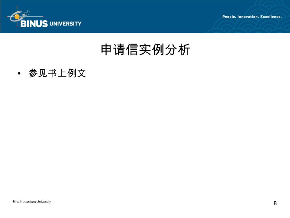 Bina Nusantara University 8 申请信实例分析 参见书上例文