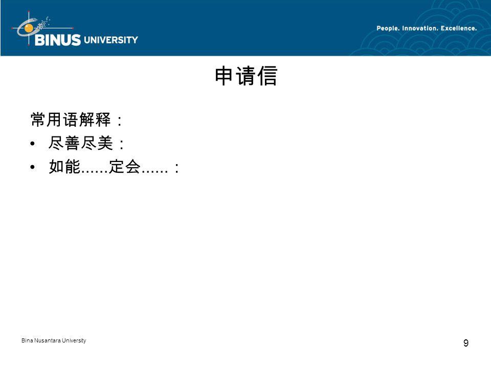 Bina Nusantara University 9 申请信 常用语解释: 尽善尽美: 如能...... 定会...... :