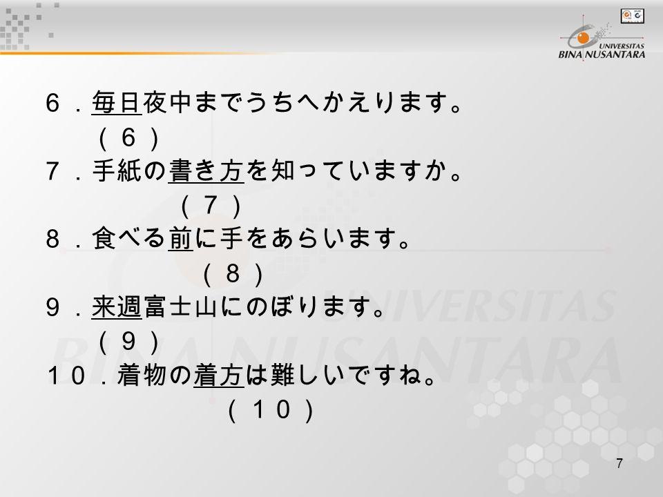 7 6.毎日夜中までうちへかえります。 (6) 7.手紙の書き方を知っていますか。 (7) 8.食べる前に手をあらいます。 (8) 9.来週富士山にのぼります。 (9) 10.着物の着方は難しいですね。 (10)