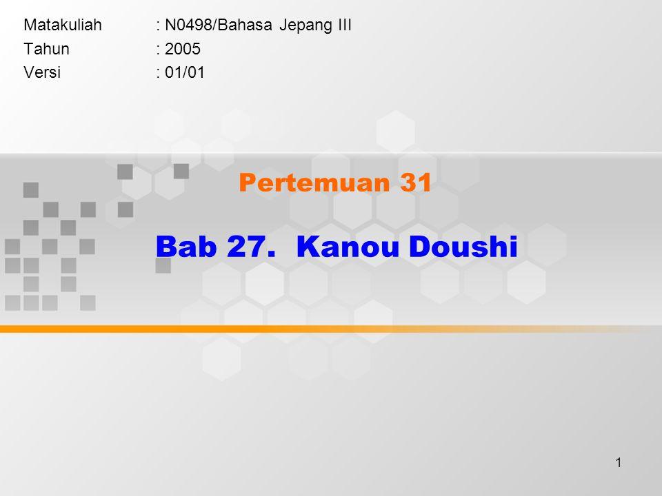 1 Pertemuan 31 Bab 27. Kanou Doushi Matakuliah: N0498/Bahasa Jepang III Tahun: 2005 Versi: 01/01
