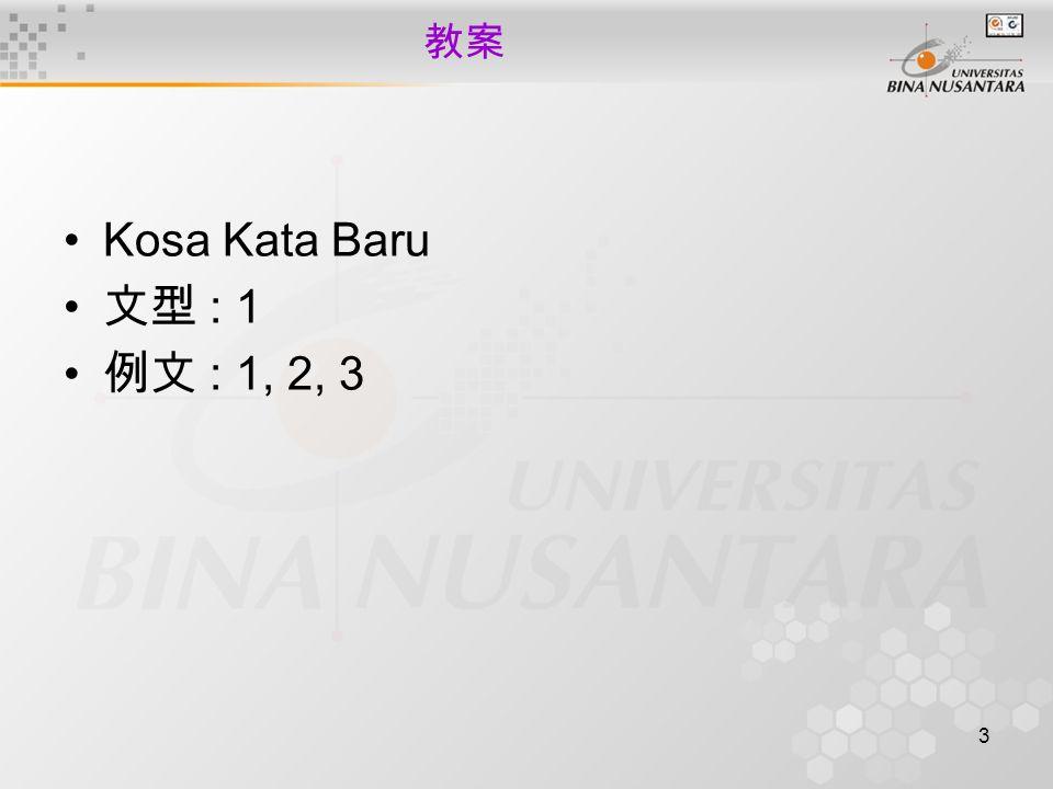 3 教案 Kosa Kata Baru 文型 : 1 例文 : 1, 2, 3