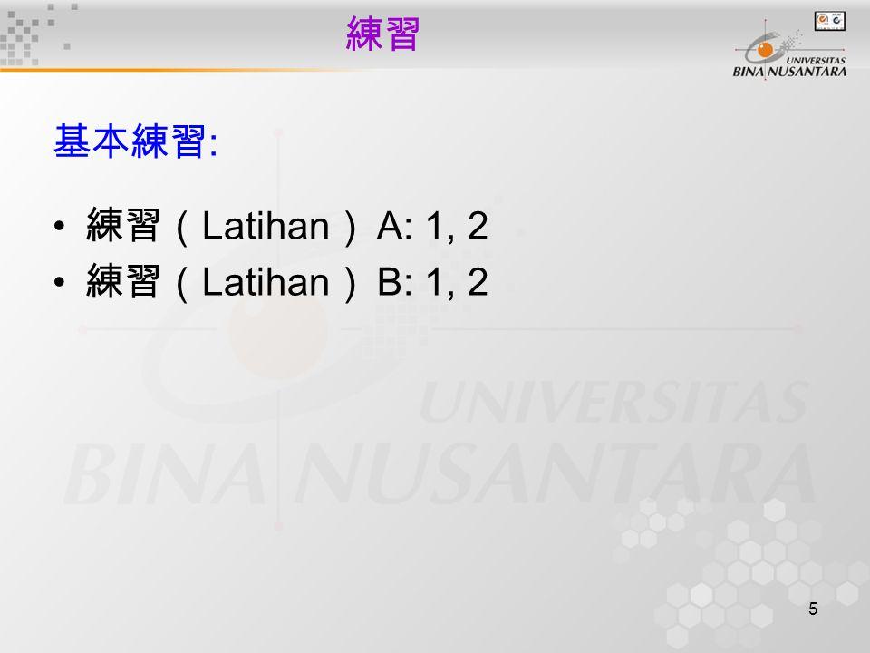 5 練習 基本練習 : 練習( Latihan ) A: 1, 2 練習( Latihan ) B: 1, 2