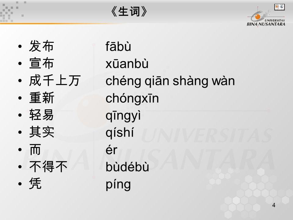 4 《生词》 发布 fābù 宣布 xūanbù 成千上万 chéng qiān shàng wàn 重新 chóngxīn 轻易 qīngyì 其实 qíshí 而 ér 不得不 bùdébù 凭 píng
