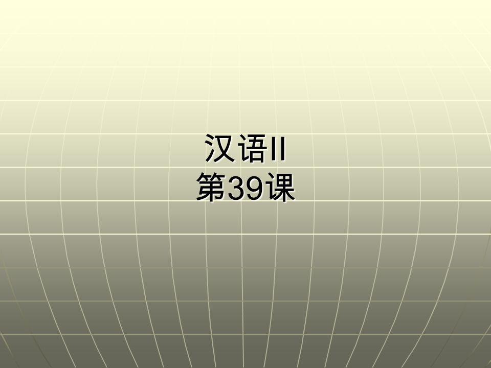 汉语 II 第 39 课