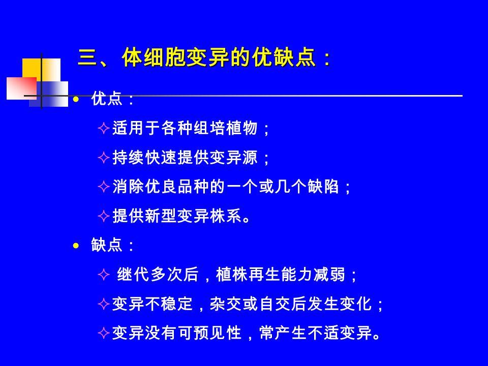 二、超低温保存的基本程序 二、超低温保存的基本程序 植物材料(培养物)的选取 植物材料(培养物)的选取 材料的预处理 材料的预处理 冷冻处理:分慢冻法、快冻法、预冻法、干冻法 冷冻处理:分慢冻法、快冻法、预冻法、干冻法 冷冻贮存 冷冻贮存 解冻:分快速解冻、慢速解冻 解冻:分快速解冻、慢速解冻 再培养 再培养