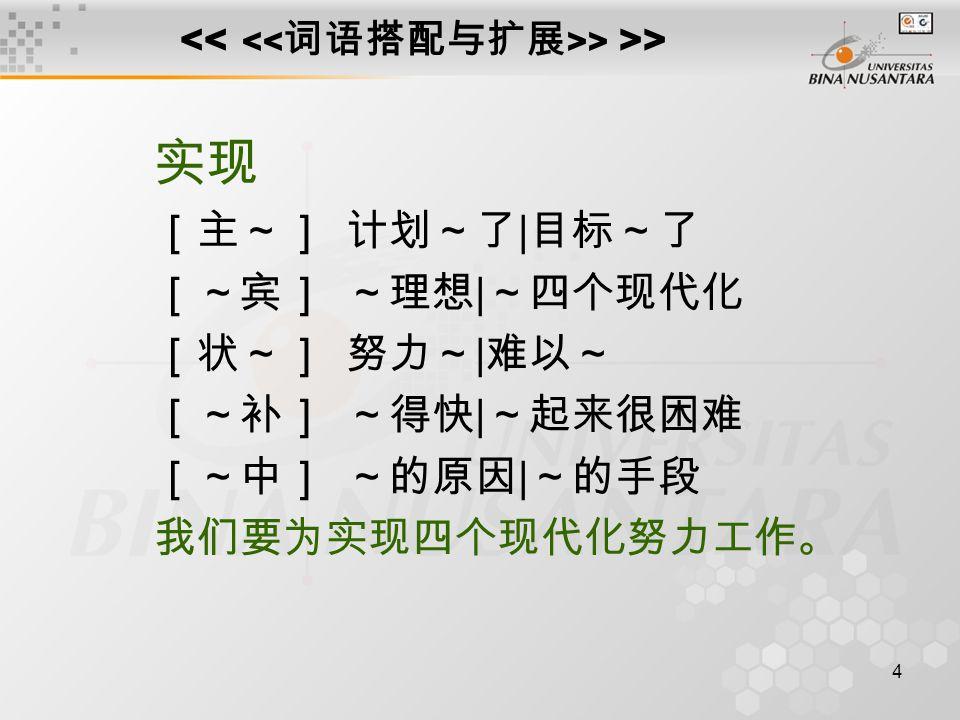 4 > >> 实现 [主~]计划~了 | 目标~了 [~宾]~理想 | ~四个现代化 [状~]努力~ | 难以~ [~补]~得快 | ~起来很困难 [~中]~的原因 | ~的手段 我们要为实现四个现代化努力工作。