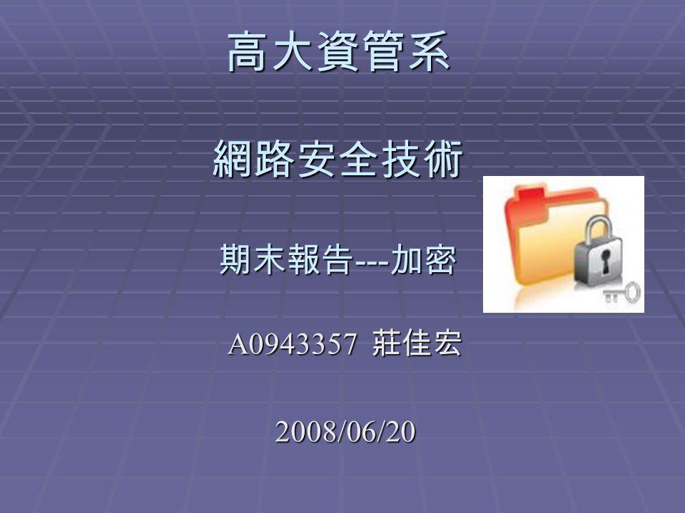 高大資管系 網路安全技術 期末報告 --- 加密 A0943357 莊佳宏 2008/06/20