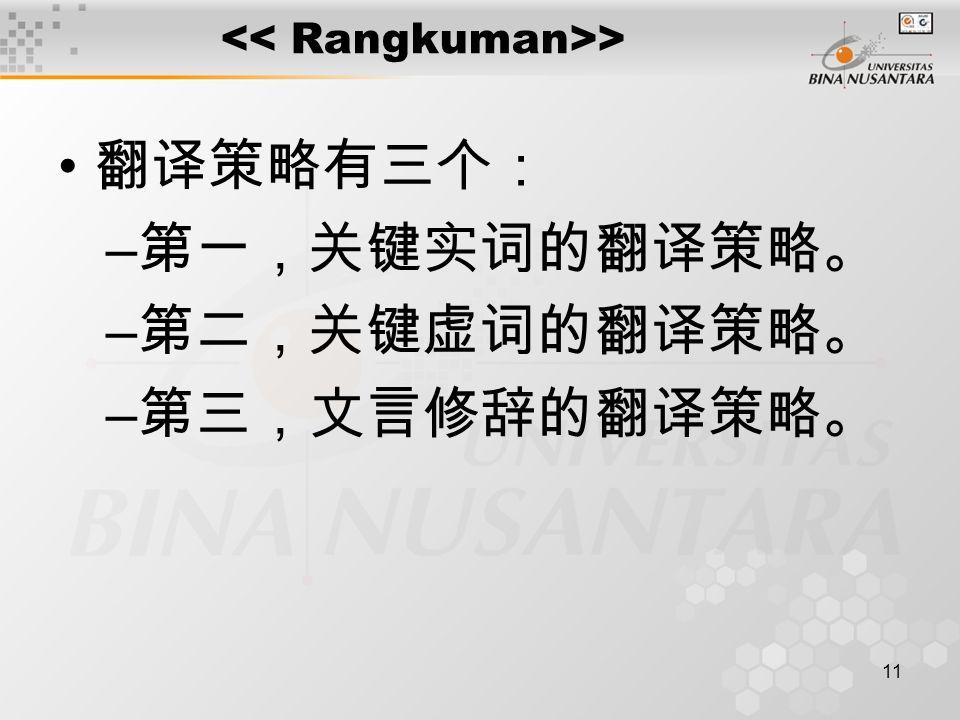 11 > 翻译策略有三个: – 第一,关键实词的翻译策略。 – 第二,关键虚词的翻译策略。 – 第三,文言修辞的翻译策略。