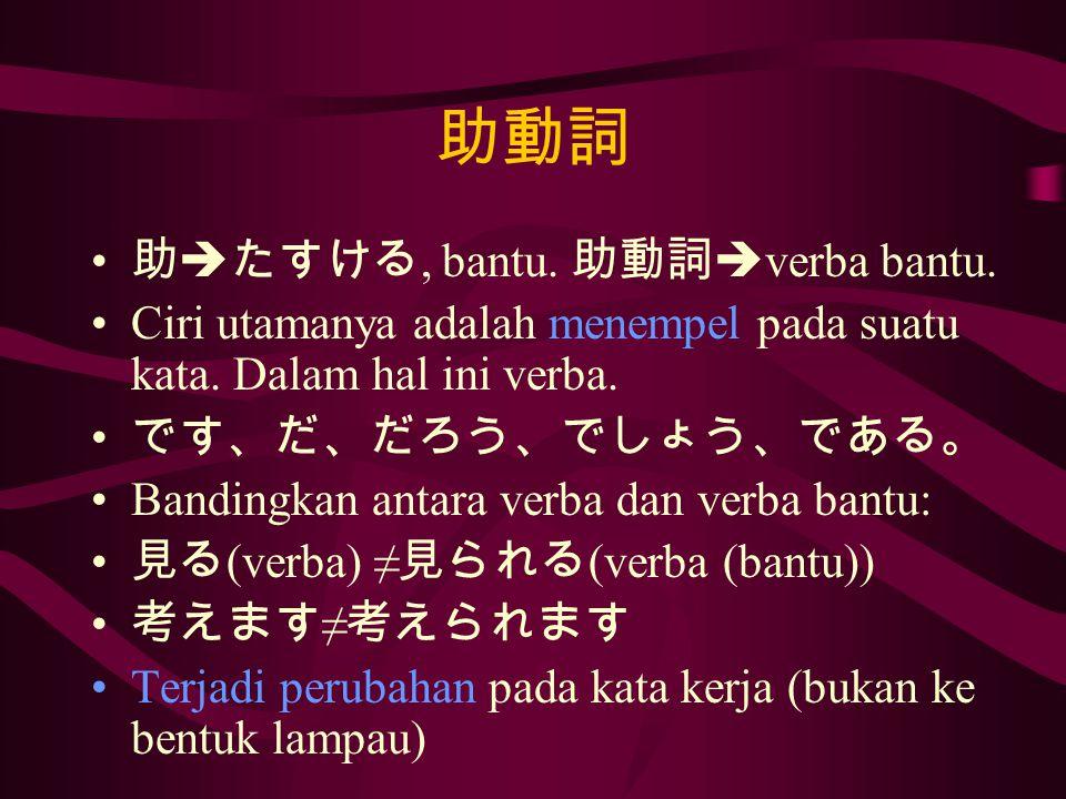 助動詞 助  たすける, bantu.助動詞  verba bantu. Ciri utamanya adalah menempel pada suatu kata.