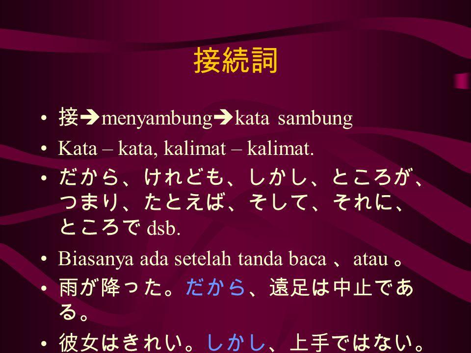 接続助詞 助  たすける (bantu).Kata bantu sambung 助  menempel pada suatu kata.