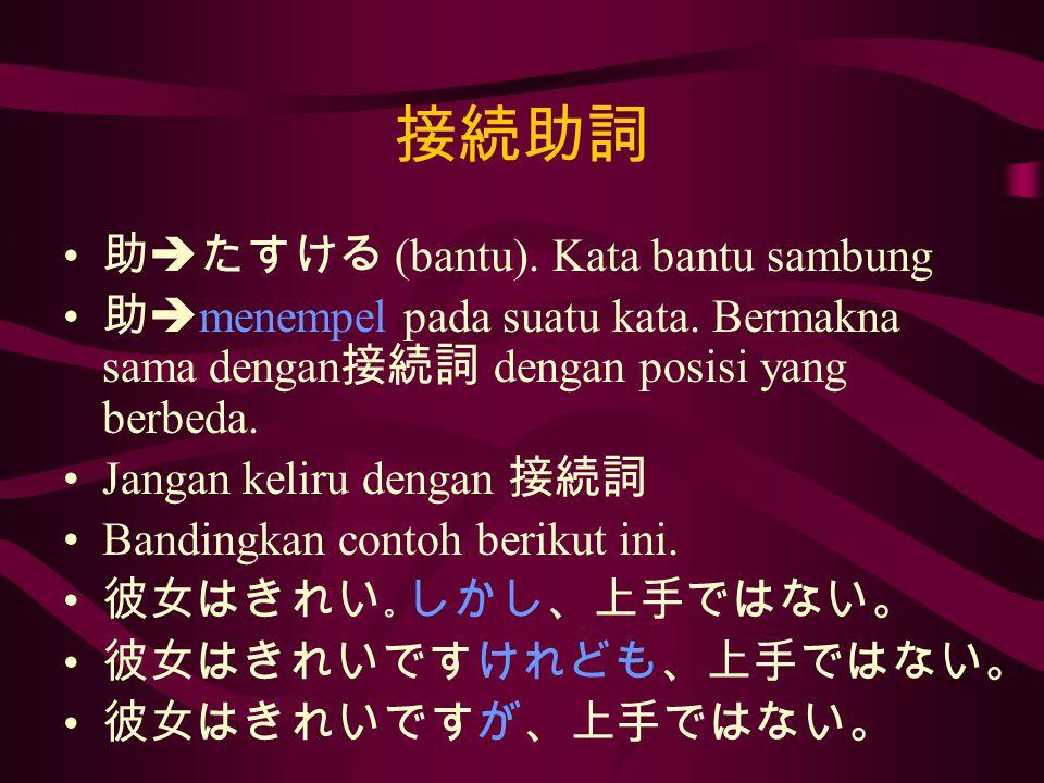感動詞 感  perasaan (marah, sedih, kaget, gembira) Diekspresikan dalam sebuah kata yang mewakili perasaan.
