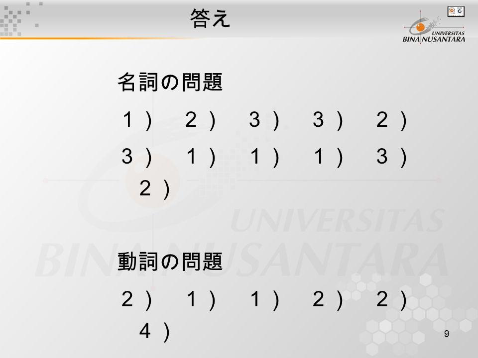 9 答え 名詞の問題 1) 2) 3) 3) 2) 3) 1) 1) 1) 3) 2) 動詞の問題 2) 1) 1) 2) 2) 4)