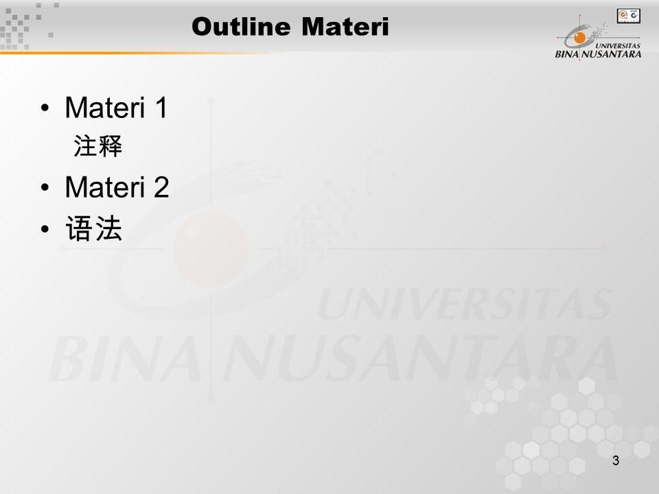 3 Outline Materi Materi 1 注释 Materi 2 语法
