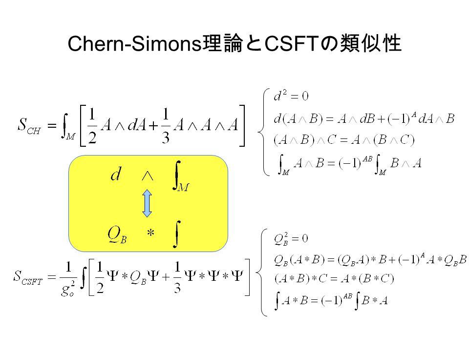 Chern-Simons 理論と CSFT の類似性