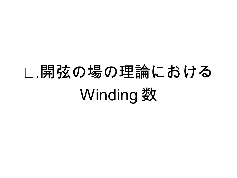 Ⅱ. 開弦の場の理論における Winding 数