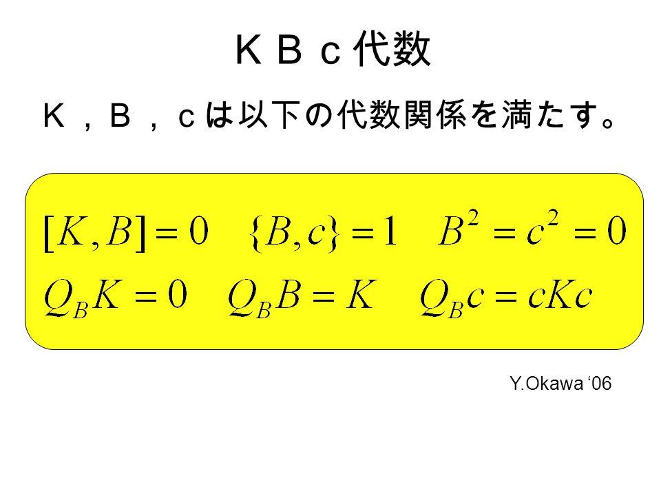 KBc代数 K,B,cは以下の代数関係を満たす。 Y.Okawa '06