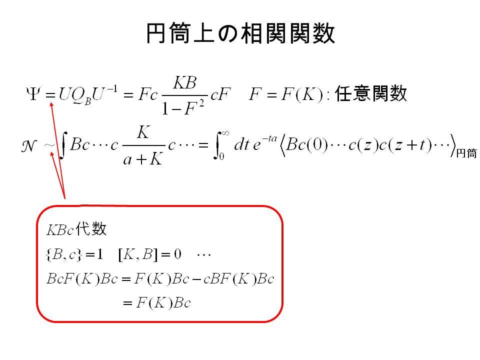円筒上の相関関数 N