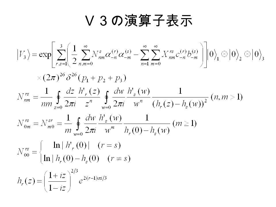 V3の演算子表示
