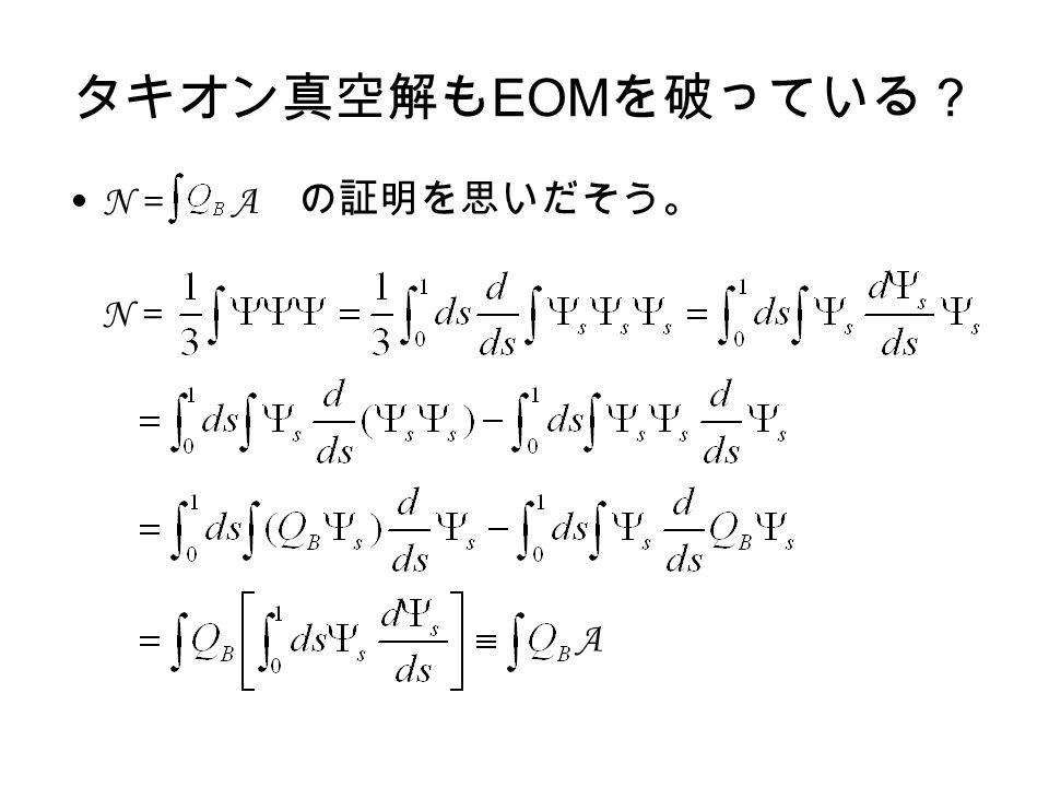 タキオン真空解も EOM を破っている? N = A の証明を思いだそう。 A N =
