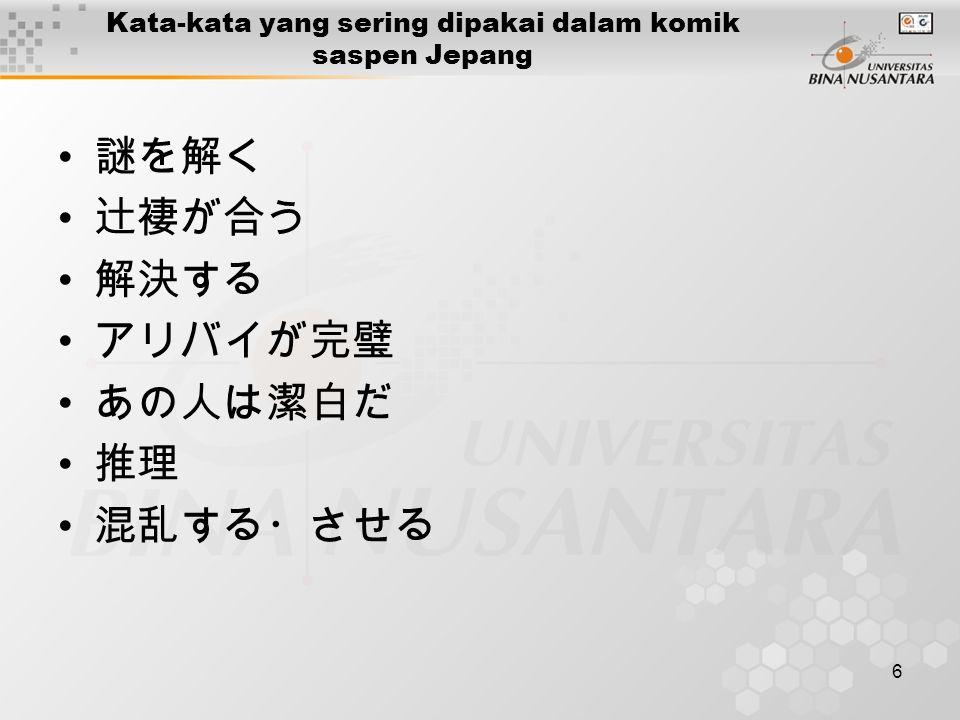 6 Kata-kata yang sering dipakai dalam komik saspen Jepang 謎を解く 辻褄が合う 解決する アリバイが完璧 あの人は潔白だ 推理 混乱する・させる