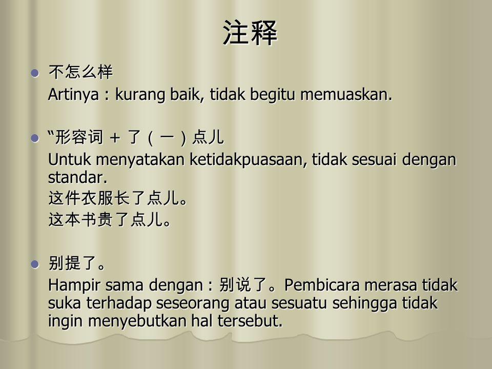 汉语 II 第 45 课