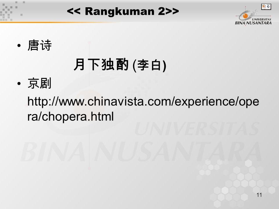 11 > 唐诗 月下独酌 ( 李白 ) 京剧 http://www.chinavista.com/experience/ope ra/chopera.html