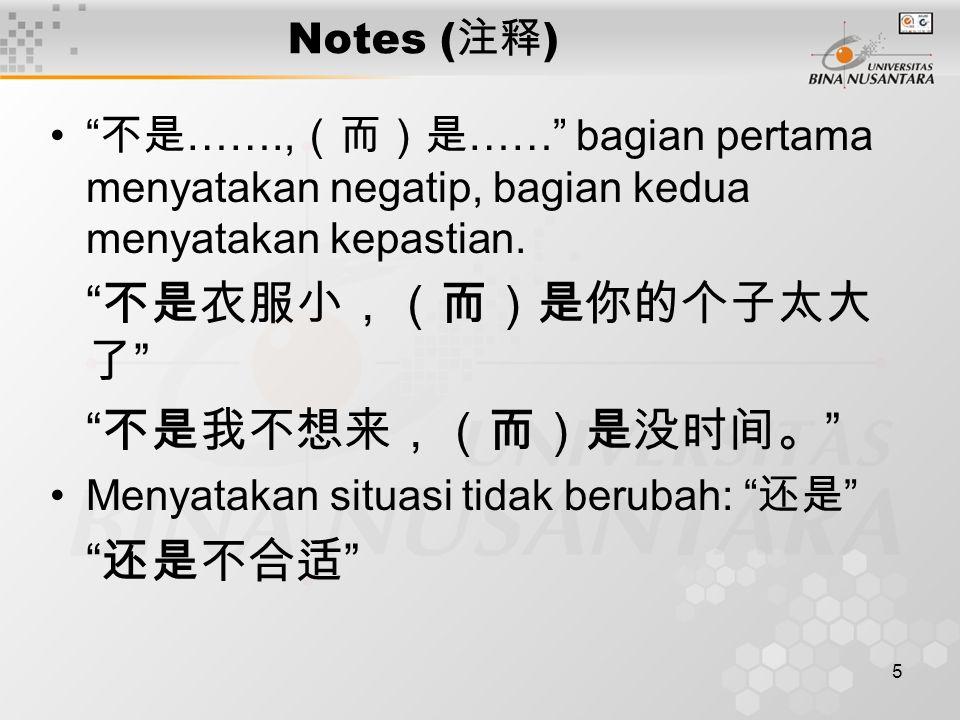 6 Notes ( 注释 ) 半天 Mempunyai dua arti: 1.menunjuk kepada setengah hari : 半天上课,半天参观。 2.