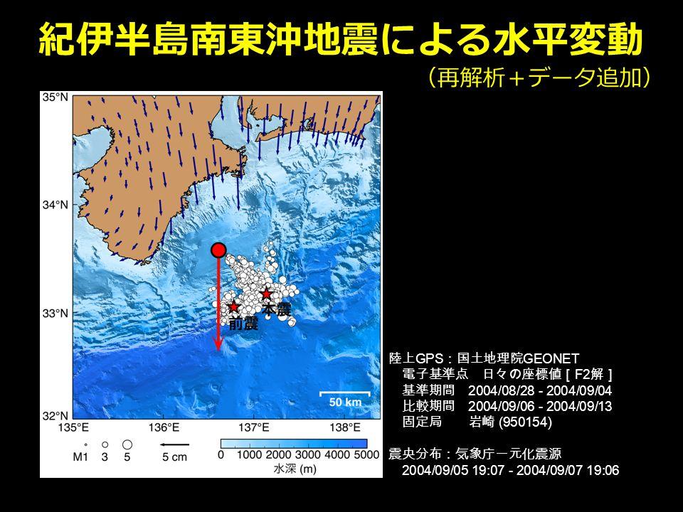 紀伊半島南東沖地震による水平変動 陸上 GPS :国土地理院 GEONET 電子基準点 日々の座標値[ F2 解] 基準期間 2004/08/28 - 2004/09/04 比較期間 2004/09/06 - 2004/09/13 固定局 岩崎 (950154) 震央分布:気象庁一元化震源 2004/09/05 19:07 - 2004/09/07 19:06 (再解析+データ追加)