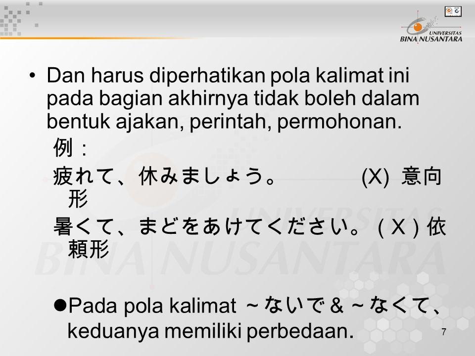 7 Dan harus diperhatikan pola kalimat ini pada bagian akhirnya tidak boleh dalam bentuk ajakan, perintah, permohonan. 例: 疲れて、休みましょう。 (X) 意向 形 暑くて、まどをあ
