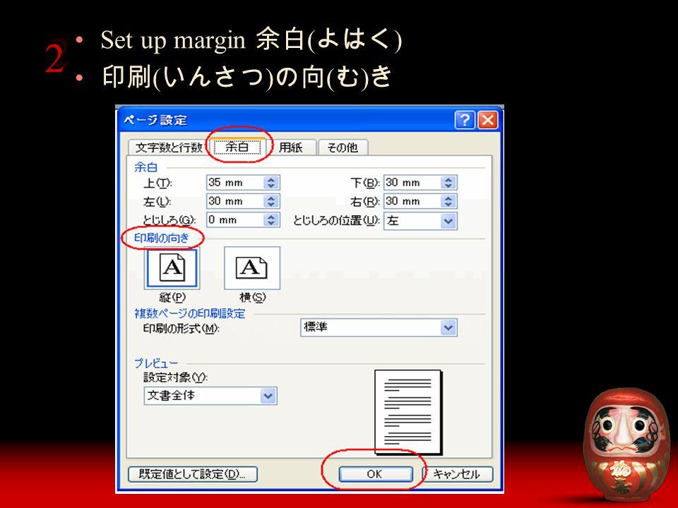 2 2 Set up margin 余白 ( よはく ) 印刷 ( いんさつ ) の向 ( む ) き