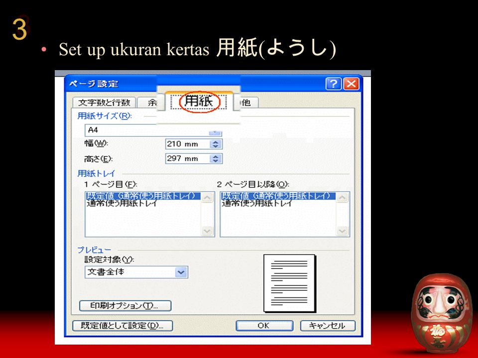 Set up ukuran kertas 用紙 ( ようし ) 3 3