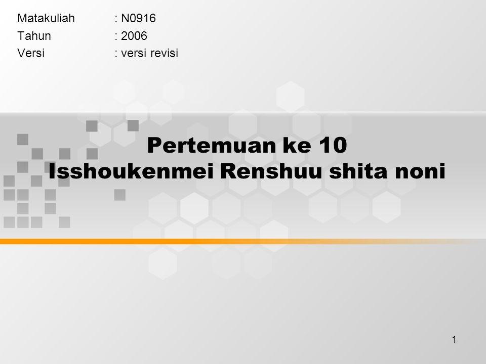 1 Pertemuan ke 10 Isshoukenmei Renshuu shita noni Matakuliah: N0916 Tahun: 2006 Versi: versi revisi