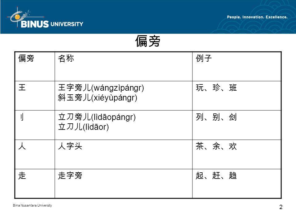 Bina Nusantara University 3 字 —— 词 —— 词组 每 —— 天每天 每 —— 节 —— 课每节课 电 —— 脑电脑 汉语 —— 系汉语系 中文 —— 系中文系 早 —— 饭早饭 睡 —— 觉睡觉