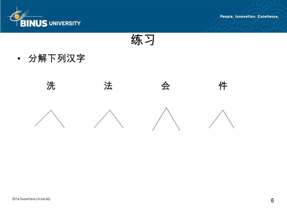 Bina Nusantara University 6 练习 分解下列汉字 洗法会件