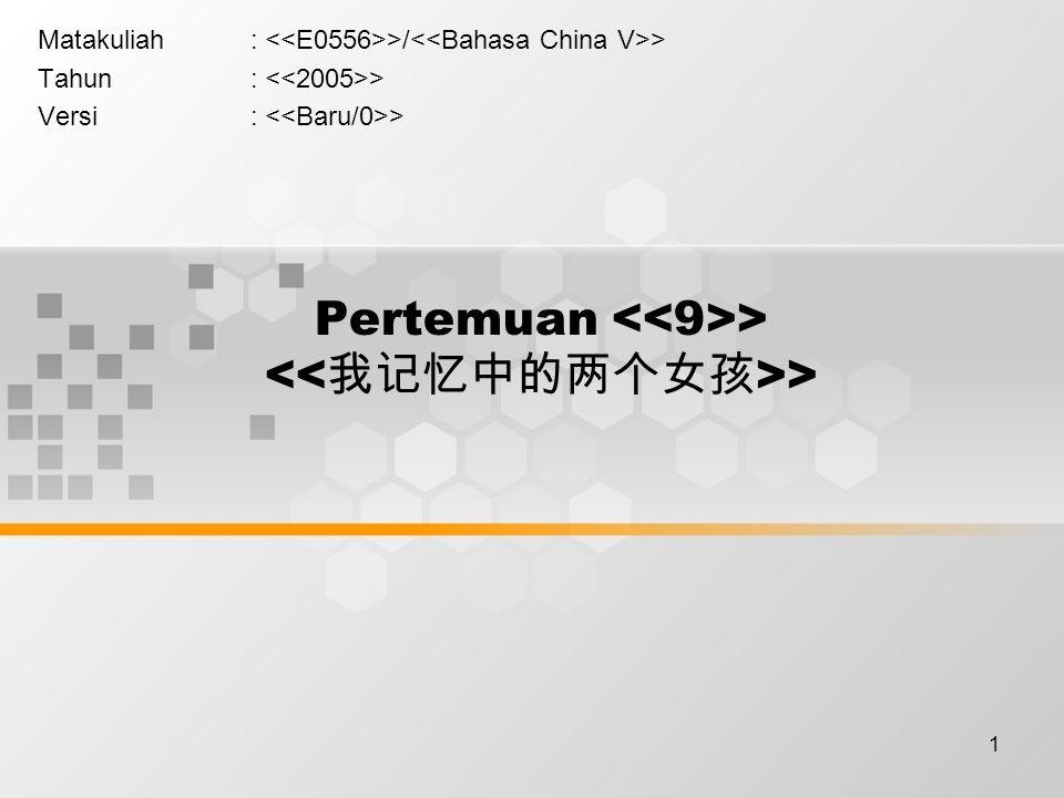 12 > 珍惜 [动~]值得~ | 希望~(这次机会) [~宾]~时间 | ~友谊 [状~]好好~(它) | 十分~ [~中]~的程度 | ~的原因 他十分珍惜这次学习汉语的机会。