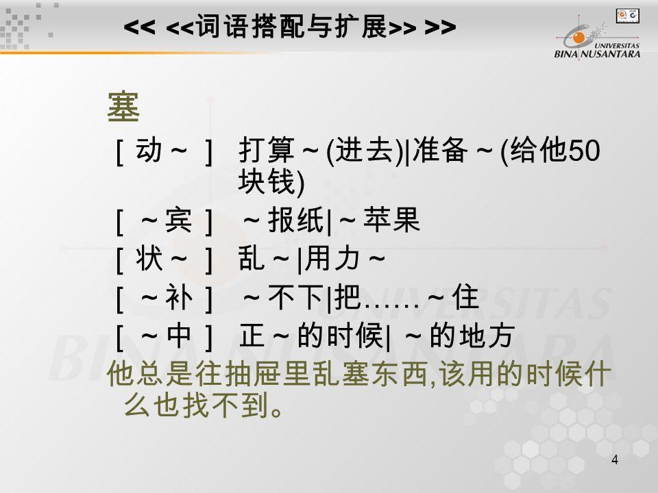 15 > 故意 他不是故意迟到,你不要怪他。 遗憾 那么精彩的演出你没看,真是太遗憾了。 珍惜 他十分珍惜这次学习汉语的机会。
