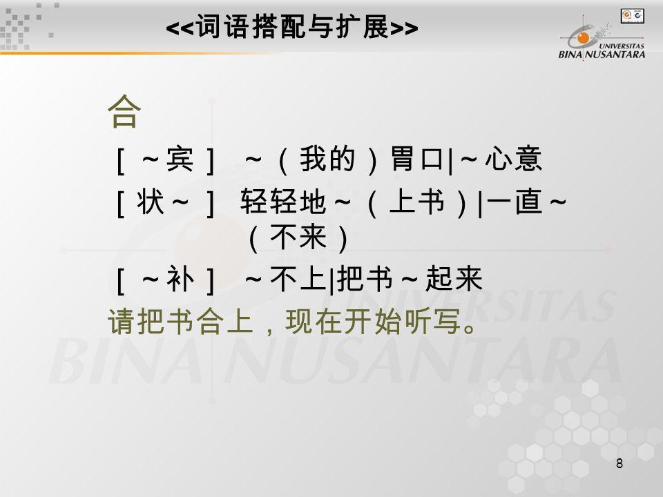 9 > 控制 [动~]设法~(他们) | 得到~ [~宾]~局面 | ~感情 [状~]由计算机~ | 被他们~ [~补]~得很严 | ~一下 [~中]~的范围 | ~的手段 中国一定要控制人口增长。