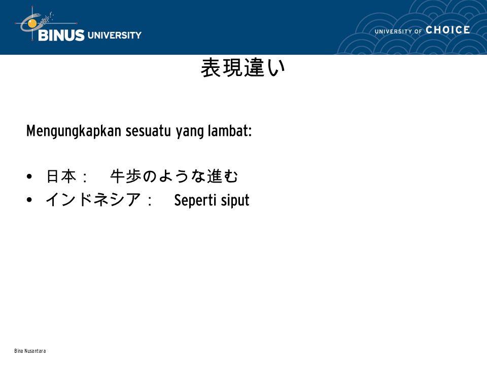 Bina Nusantara 表現違い Mengungkapkan sesuatu yang lambat: 日本: 牛歩のような進む インドネシア: Seperti siput