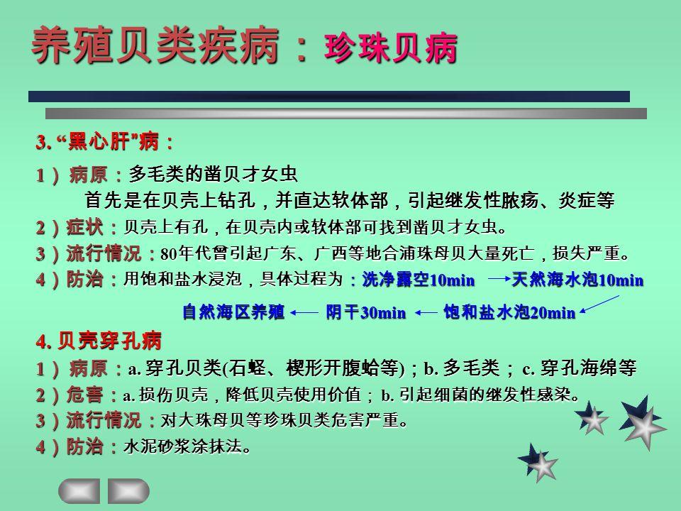 5.其他珍珠贝疾病: 1 ) 壳表污损生物: a. 种类:滕壶、牡蛎、海绵和海鞘等 a. 种类:滕壶、牡蛎、海绵和海鞘等 b.