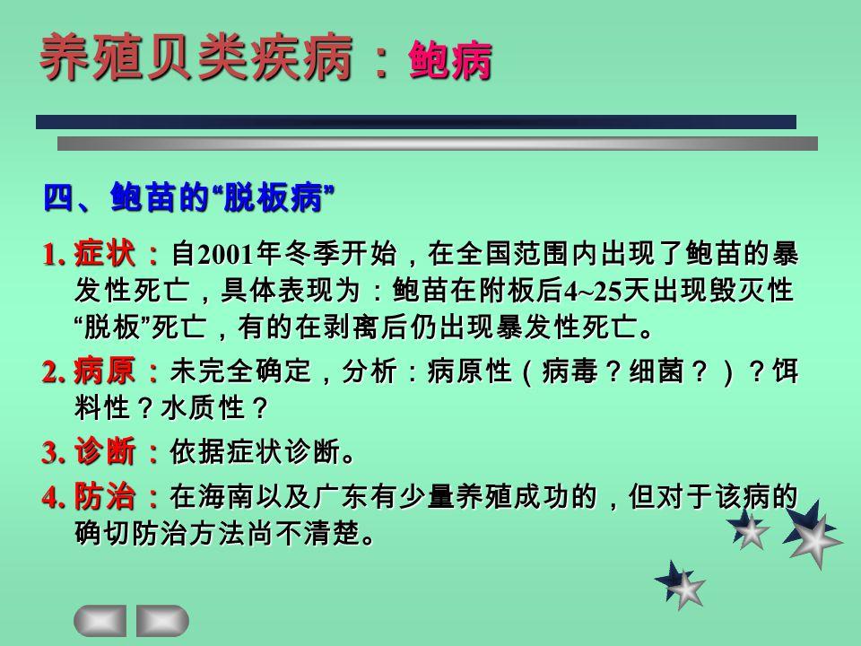 第三节 牡蛎的疾病 一、牡蛎幼体的细菌性溃疡病 1.病原: 鳗弧菌和溶藻弧菌等 2.