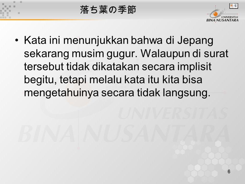 7 Contoh pengumuman Binus 大学 日本語学課担当 山川、山田、 山口 日本語学課の学生 ADI 様 あした授業がないので、友達に連絡してくだ さい。何か聞きたいことがあったら、山口先生 に電話してください。 Jakarta, 200 5年7月1日