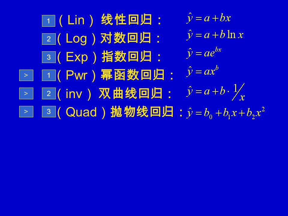 ( Lin ) 线性回归: ( Log )对数回归: ( Exp )指数回归: ( Pwr )幂函数回归: ( inv ) 双曲线回归: ( Quad )抛物线回归: 1 2 3 1> >2 >3