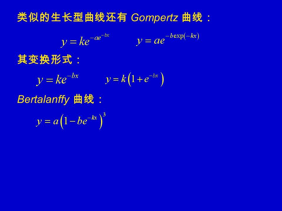类似的生长型曲线还有 Gompertz 曲线: 其变换形式: Bertalanffy 曲线: