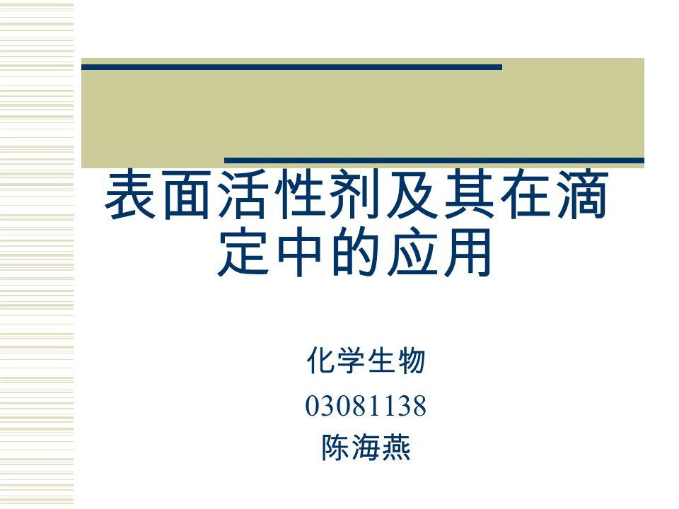 表面活性剂及其在滴 定中的应用 化学生物 03081138 陈海燕