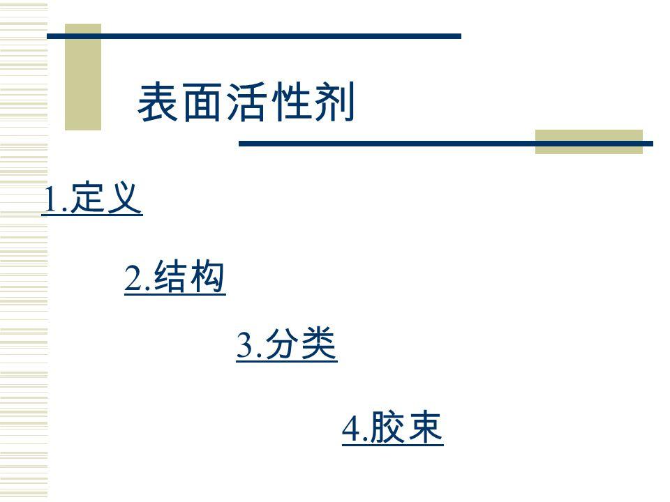 表面活性剂 1. 定义 2. 结构 3. 分类 4. 胶束