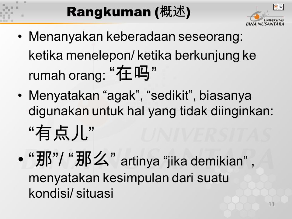 "11 Rangkuman ( 概述 ) Menanyakan keberadaan seseorang: ketika menelepon/ ketika berkunjung ke rumah orang: "" 在吗 "" Menyatakan ""agak"", ""sedikit"", biasanya"