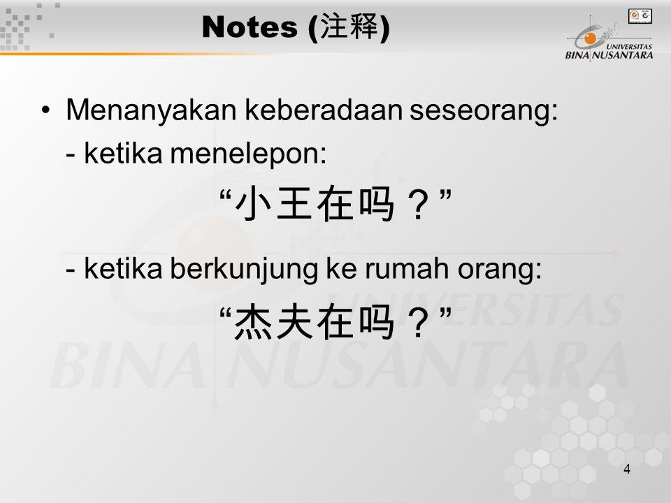 4 Notes ( 注释 ) Menanyakan keberadaan seseorang: - ketika menelepon: 小王在吗? - ketika berkunjung ke rumah orang: 杰夫在吗?