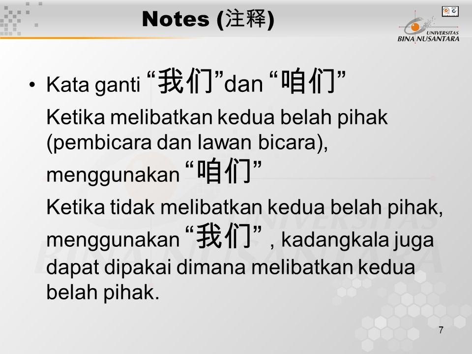 7 Notes ( 注释 ) Kata ganti 我们 dan 咱们 Ketika melibatkan kedua belah pihak (pembicara dan lawan bicara), menggunakan 咱们 Ketika tidak melibatkan kedua belah pihak, menggunakan 我们 , kadangkala juga dapat dipakai dimana melibatkan kedua belah pihak.