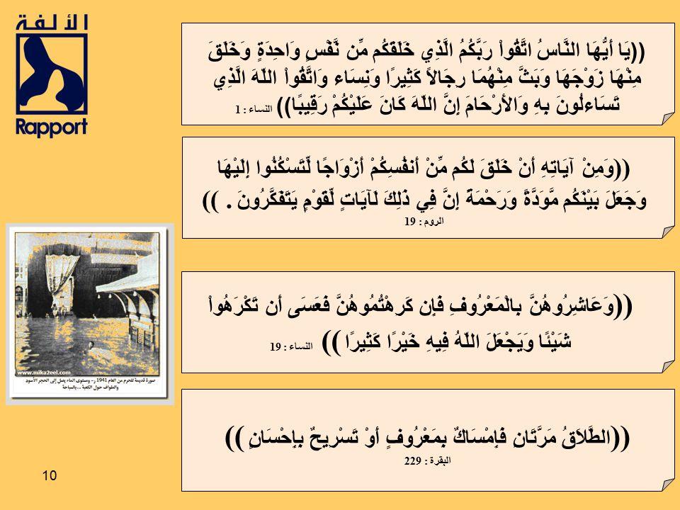 9 (إن الدين يسر ، ولن يشاد الدين أحد إلا غلبه. فسددوا وقاربوا وأبشروا، واستعينوا بالغدوة والروحة و شيء من الدلجة)